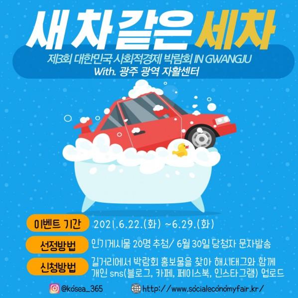 [세차이벤트] 박람회 홍보물 사진 찍고 자동차 세차 서비스 받자:-)