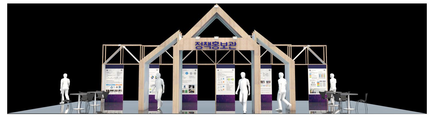 제3회 대한민국 사회적경제박람회 정책홍보관 3d 렌더링 이미지