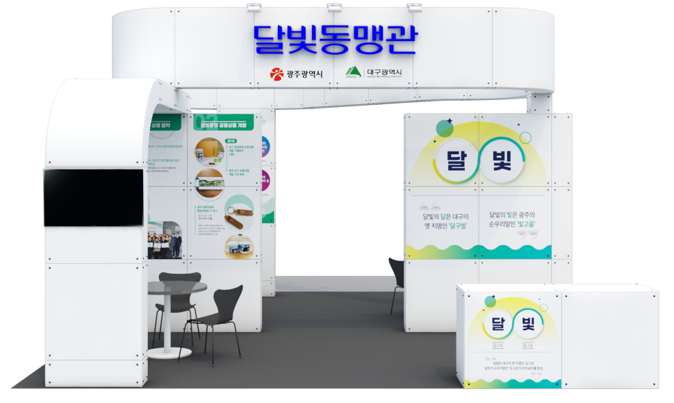 제3회 대한민국 사회적경제박람회 달빛동맹관 3d 렌더링 이미지